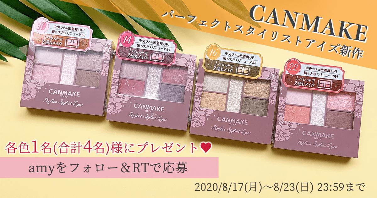 キャンメイク新作プレゼント