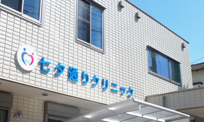 七夕通りクリニック.jpg