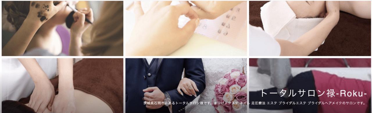 トータルサロン禄-Roku-