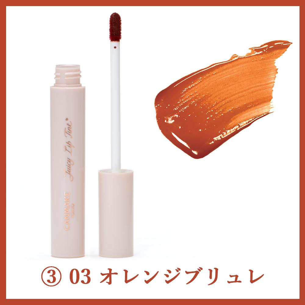 03-オレンジブリュレ