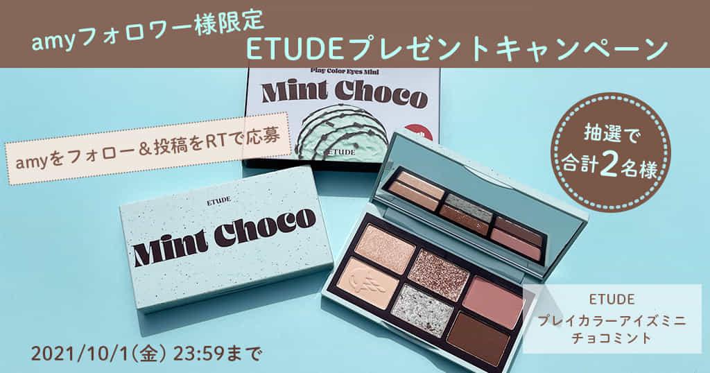 エチュード チョコミント キャンペーン